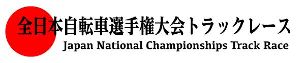 全日本自転車競技選手権大会トラックレース